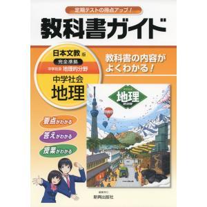 教科書ガイド 中学 社会 地理 日本文教版 中学社会 地理的分野 完全準拠 「中学社会 地理的分野」 (教科書番号 728)