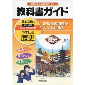 教科書ガイド 中学 社会 歴史 日本文教版 中学社会 歴史的分野 完全準拠 「中学社会 歴史的分野」 (教科書番号 733) gakusan
