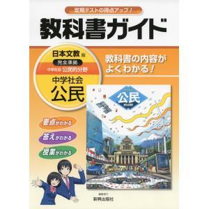教科書ガイド 中学 社会 公民 日本文教版 中学社会 公民的分野 完全準拠 「中学社会 公民的分野」...