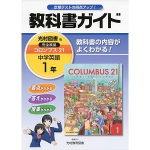 光村 教科書 ガイド