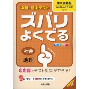 中間・期末テスト ズバリよくでる 中学 社会 地理 東京書籍版 新編 新しい社会 地理 完全準拠 「新編 新しい社会 地理」 (教科書番号 725) gakusan