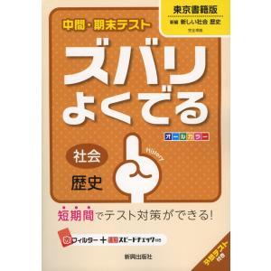 中間・期末テスト ズバリよくでる 中学 社会 歴史 東京書籍版 新編 新しい社会 歴史 完全準拠 「新編 新しい社会 歴史」 (教科書番号 729) gakusan