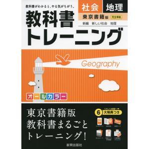 教科書トレーニング 中学 社会 地理 東京書籍版 新編 新しい社会 地理 完全準拠 「新編 新しい社会 地理」 (教科書番号 725) gakusan