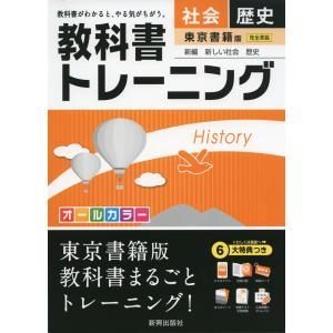 教科書トレーニング 中学 社会 歴史 東京書籍版 新編 新しい社会 歴史 完全準拠 「新編 新しい社会 歴史」 (教科書番号 729) gakusan