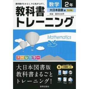 教科書トレーニング 中学 数学 2年 大日本図書版 新版 数学の世界 完全準拠 「新版 数学の世界 ...
