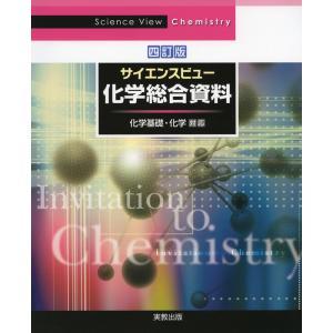 サイエンスビュー 化学総合資料 四訂版 gakusan