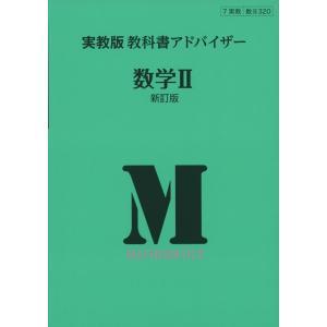 (新課程) 実教版 教科書アドバイザー 実教出版版「数学II 新訂版」 (教科書番号 320)|gakusan