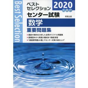 2020入試 ベストセレクション センター試験 数学 重要問題集|gakusan