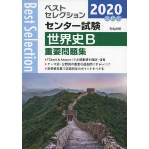 2020入試 ベストセレクション センター試験 世界史B 重要問題集