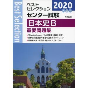 2020入試 ベストセレクション センター試験 日本史B 重要問題集  ISBN10:4-407-3...