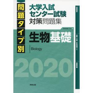 問題タイプ別 大学入試センター試験 対策問題集 生物基礎 2020 gakusan