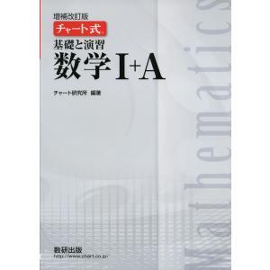 増補改訂版 チャート式 基礎と演習 数学I+A  ISBN10:4-410-10206-0 ISBN...