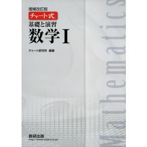 増補改訂版 チャート式 基礎と演習 数学I  ISBN10:4-410-10216-8 ISBN13...