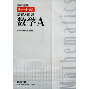増補改訂版 チャート式 基礎と演習 数学A  ISBN10:4-410-10226-5 ISBN13...