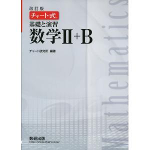 改訂版 チャート式 基礎と演習 数学II+B