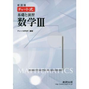 新課程 チャート式 基礎と演習 数学III