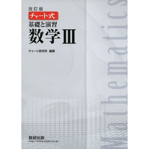 改訂版 チャート式 基礎と演習 数学III  ISBN10:4-410-10285-0 ISBN13...