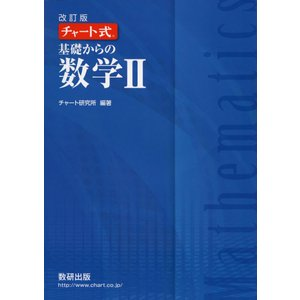 改訂版 チャート式 基礎からの 数学II  ISBN10:4-410-10536-1 ISBN13:...