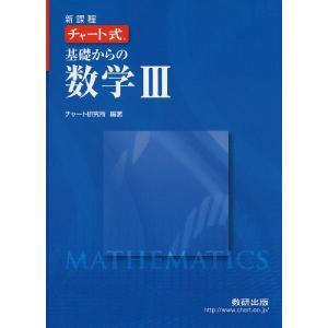 新課程 チャート式 基礎からの 数学III