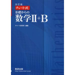 改訂版 チャート式 基礎からの 数学II+B|gakusan
