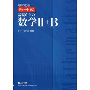 増補改訂版 チャート式 基礎からの 数学II+B