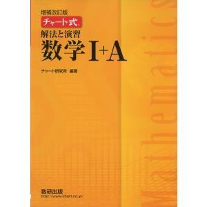 増補改訂版 チャート式 解法と演習 数学I+A