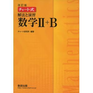 改訂版 チャート式 解法と演習 数学II+B  ISBN10:4-410-10725-9 ISBN1...