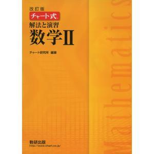 改訂版 チャート式 解法と演習 数学II  ISBN10:4-410-10764-X ISBN13:...
