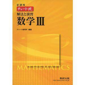 新課程 チャート式 解法と演習 数学III