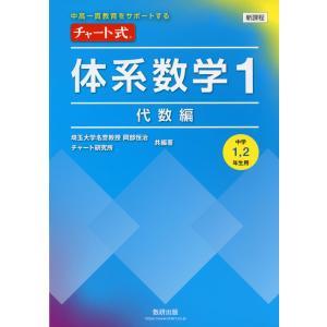 新課程 チャート式 体系数学1 代数編 [中学1、2年生用]|gakusan
