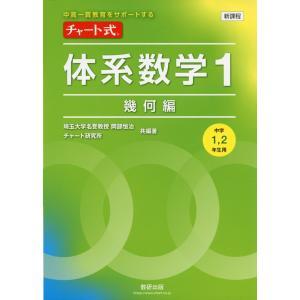 新課程 チャート式 体系数学1 幾何編 [中学1、2年生用]|gakusan