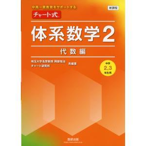 新課程 チャート式 体系数学2 代数編 [中学2、3年生用]|gakusan