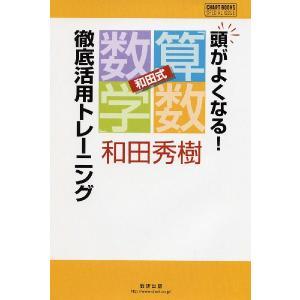頭がよくなる! 和田式「算数・数学」徹底活用トレーニング