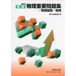 2019 [実戦] 物理 重要問題集 -物理基礎・物理  ISBN10:4-410-14309-3 ...