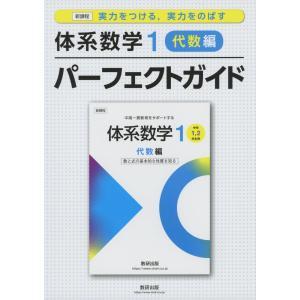 新課程 体系数学1 代数編 パーフェクトガイド|gakusan