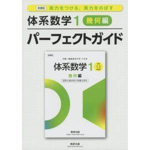 新課程 体系数学1 幾何編 パーフェクトガイド|gakusan