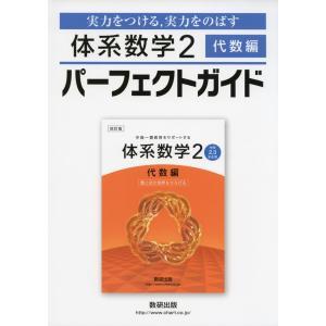 体系数学2 代数編 パーフェクトガイド|gakusan