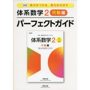 新課程 体系数学2 代数編 パーフェクトガイド|gakusan