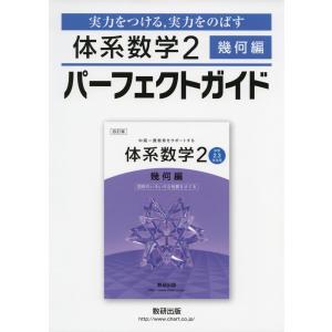 体系数学2 幾何編 パーフェクトガイド|gakusan