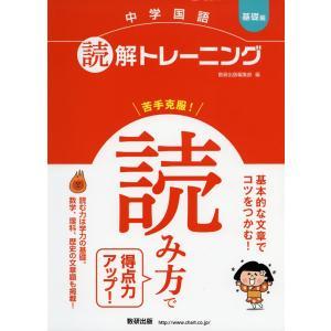 中学国語 読解トレーニング 基礎編|gakusan