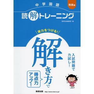 中学国語 読解トレーニング 発展編|gakusan