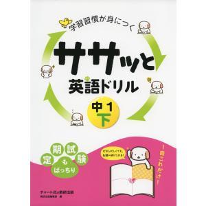 学習習慣が身につく ササッと英語ドリル 中1 下の関連商品8