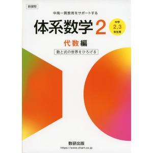 新課程 体系数学2 代数編 [中学2、3年生用] 数と式の世界をひろげる|gakusan