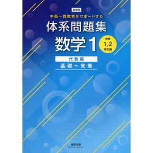 新課程 体系問題集 数学1 代数編 基礎〜発展 [中学1、2年生用]|gakusan