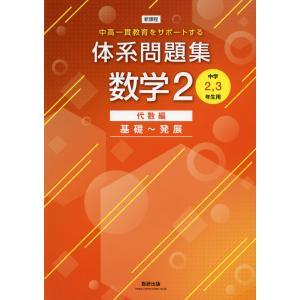 新課程 体系問題集 数学2 代数編 基礎〜発展 [中学2、3年生用]|gakusan