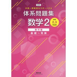 新課程 体系問題集 数学2 幾何編 基礎〜発展 [中学2、3年生用]|gakusan