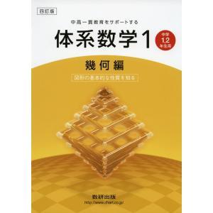 四訂版 体系数学1 幾何編 [中学1、2年生用]|gakusan