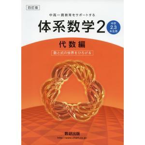 四訂版 体系数学2 代数編 [中学2、3年生用]|gakusan