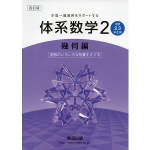四訂版 体系数学2 幾何編 [中学2、3年生用]|gakusan