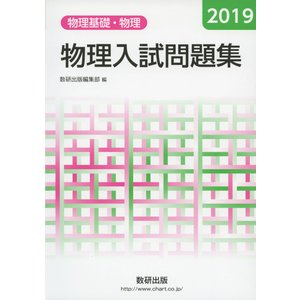 2019 物理入試問題集 [物理基礎・物理]  ISBN10:4-410-26219-X ISBN1...